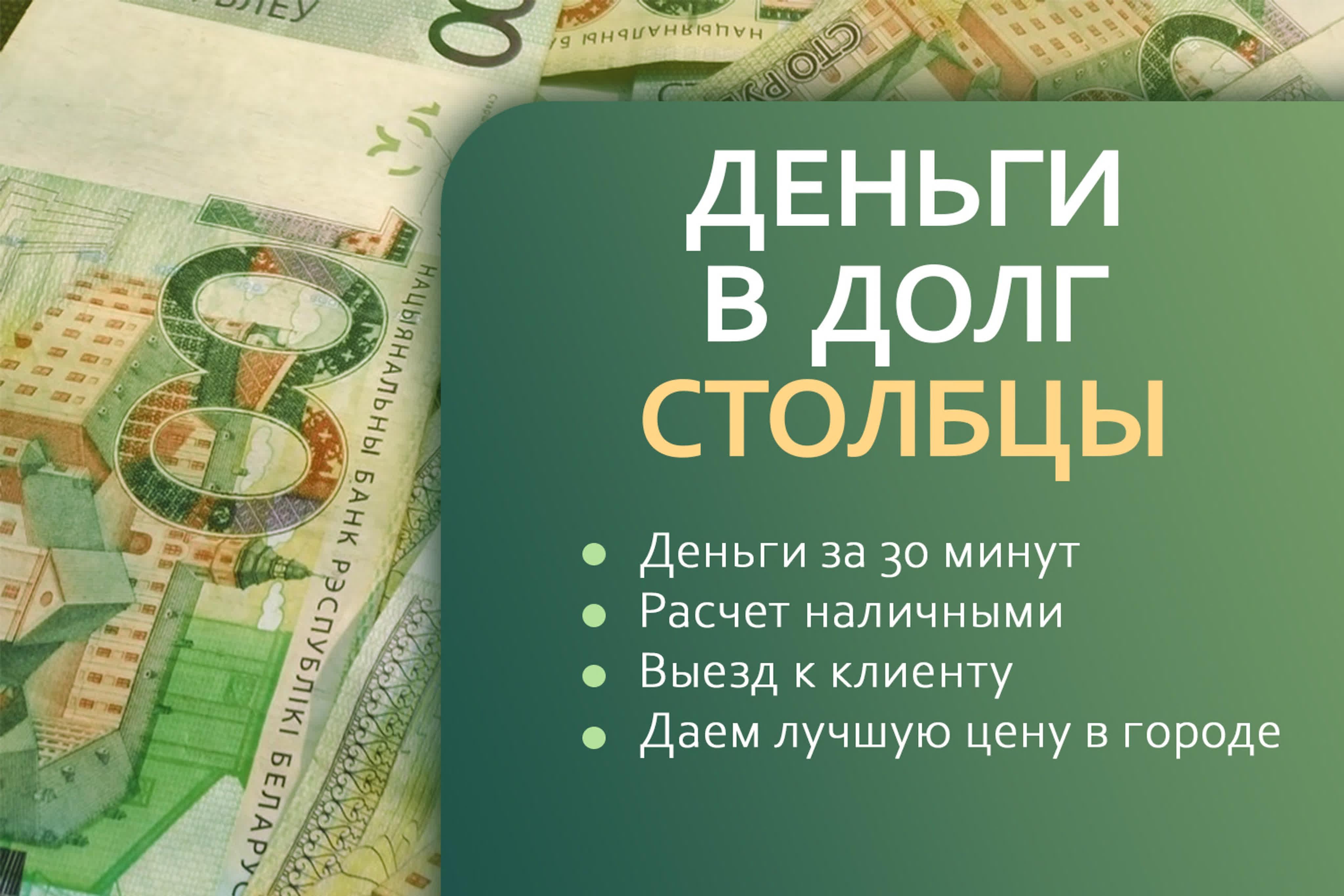 деньги в долг без займа