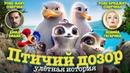 Птичий дозор - Улётная история Мультфильм HD
