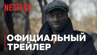 Люпен | Официальный трейлер | Netflix