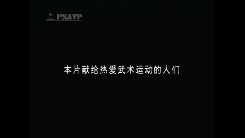 Удан Сюань У пай Яншэн гун Wudang XuanWu Pai YangSheng Gong Мастер Ю Сюаньдэ