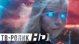 Новые мутанты | ТВ-ролик | HD
