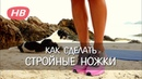 Как Похудеть в Ногах Убираем лишние Сантиметры Елена Силка