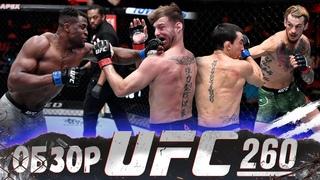 ОБЗОР UFC 260 | ВСЕ БОИ | Стипе Миочич, Фрэнсис Нганну, Тайрон Вудли, Висенте Люке, Шон О'Мэлли