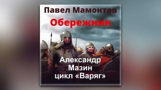 Александр Мазин, Павел Мамонтов - Обережник (аудиокнига)