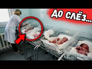 Его поразило то, что в детдоме все младенцы в кроватках молчат. Когда няня назвала причину он...