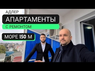 🔴 Апартаменты с Ремонтом в центре Адлера 150 м море ‼️ | АК Ювента - Апартаменты с управлением Сочи