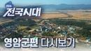 기의 고장 영암에서 생방송 전국시대 매력한우 영암씨름단 미스터T [다시보기]