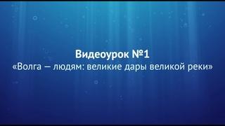 Видеоурок №1 «Волга — людям: великие дары великой реки»