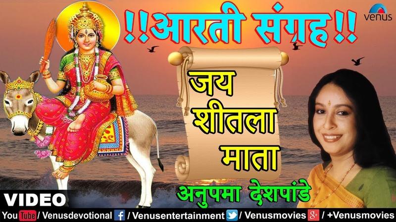 Jai Sheetala Mata जय शीतला माता Aarti Sangrah Aarti Sheetala Mata Ki Anupama Deshpande