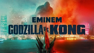 Chris Classic - Here We Go ft. Eminem (Godzilla vs. Kong Trailer Music) (2021 Remix)
