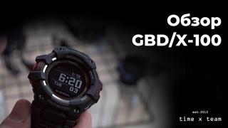 Обзор CASIO G-SHOCK GBD-100 и GBX-100