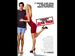 Слишком крута для тебя (2010) - Трансляция