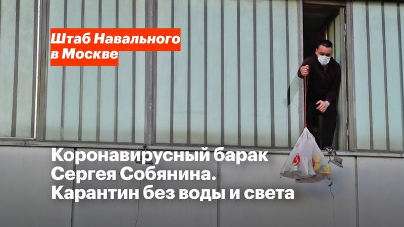 Коронавирусный барак Сергея Собянина Карантин без воды и света