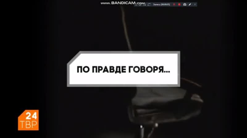 Заставка По правде говоря ТВР24 Сергиев Посад 27 02 17 07 2018