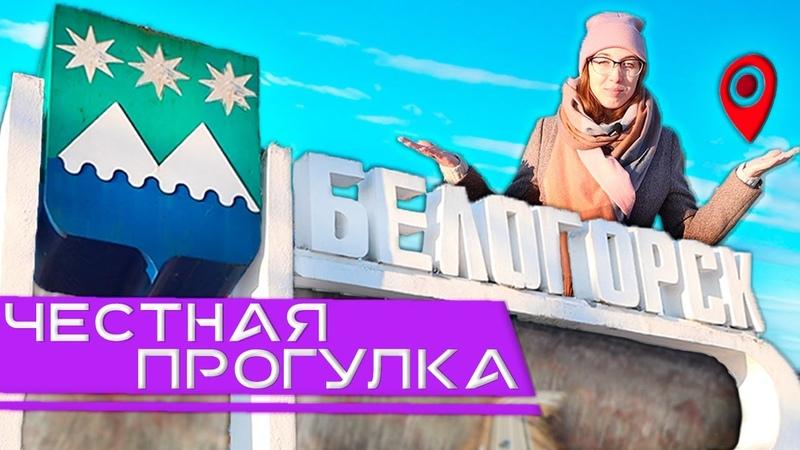 Город Белогорск 2020 честная прогулка Сравниваем города России Амурская область