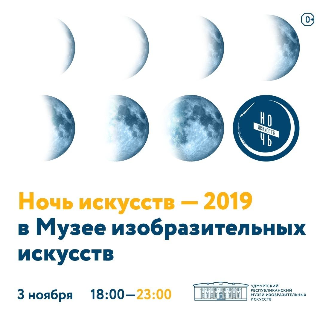 Афиша Ижевск Ночь искусств «На контрасте» в УРМИИ