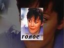 ГОЛОС (советский фильм драма 1982 год)
