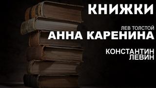 """Книжки. Лев Толстой — """"Анна Каренина"""". Лучше бы """"Константин Левин"""""""