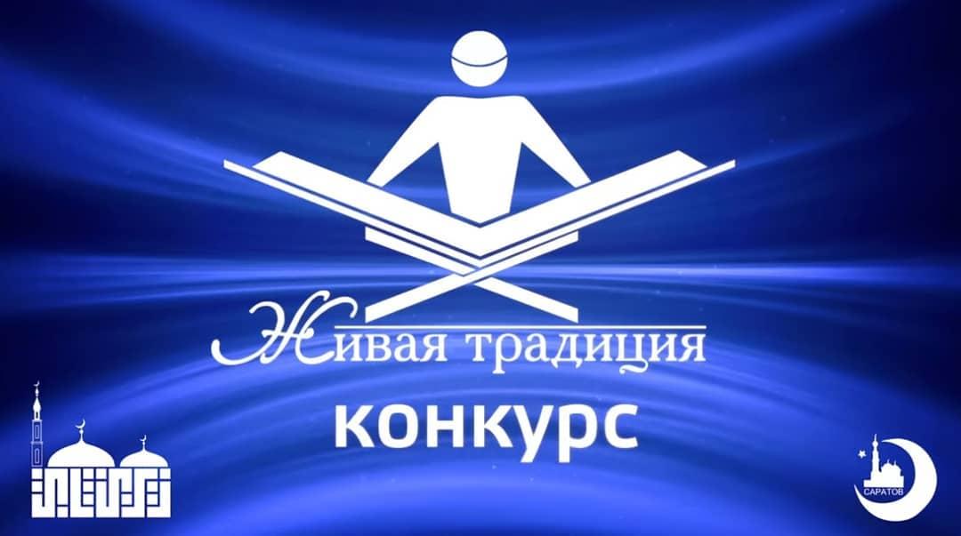 В Саратове состоится Всероссийский онлайн-конкурс чтецов Корана