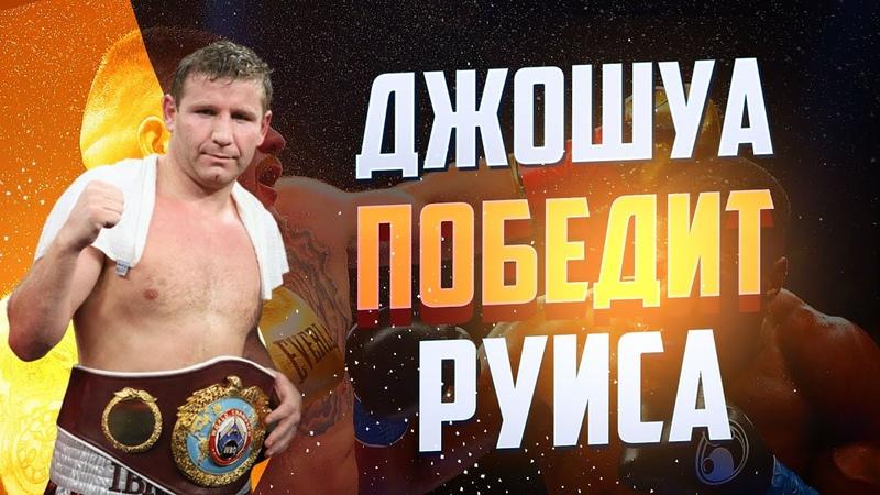 Султан Ибрагимов: Джошуа победит Руиса, а Поветкин – Хантера