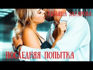 """Буктрейлер к книге Татьяны Захаровой """"Последняя попытка"""""""