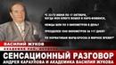 Сенсационный разговор Андрея Караулова и академика Василия Жукова