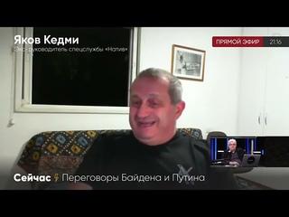 Байден позвонил Путину  Яков Кедми о переговорах США и России