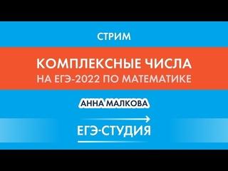 Стрим Комплексные числа на ЕГЭ-2022 по математике! Анна Малкова