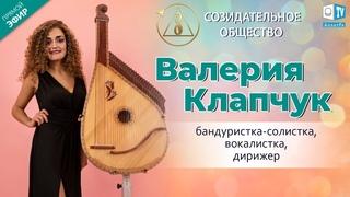 Валерия Клапчук — бандуристка-солистка, вокалистка, дирижёр | О Созидательном обществе| АЛЛАТРА LIVЕ