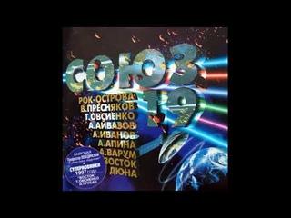 Союз 19. Сборник популярной музыки (1997 г.)