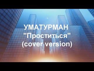 УМАТУРМАН-Простится (cover version) от