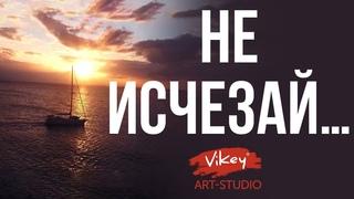 """Очень трогательный и сильный стих """"Не исчезай..."""", читает В.Корженевский (Vikey). Cтихи Е. Евтушенко"""