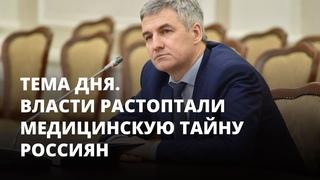 Власти растоптали медицинскую тайну россиян. Тема дня