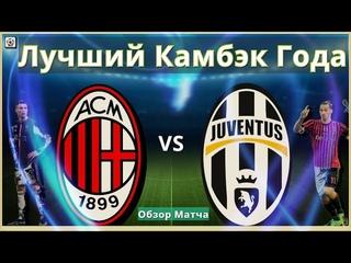Милан 4-2 Ювентус | Сумашедший камбэк | Сарри не подходит Ювентусу| Роналдо против Ибры |Обзор матча