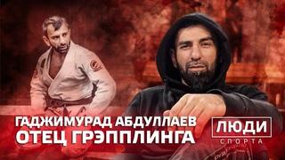Отец грэпплинга в Дагестане / Гаджимурад Абдуллаев / ЛЮДИ СПОРТА