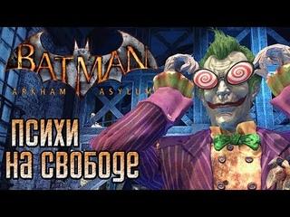 Batman: Arkham Asylum ► Прохождение #3 ► ПСИХИ НА СВОБОДЕ!