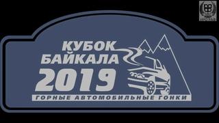 """Горная гонка """"Кубок Байкала - 2019"""" в Слюдянке. Пролог."""