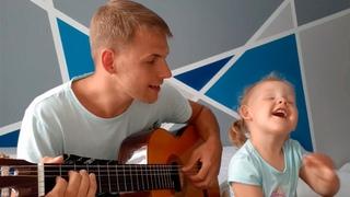 Девочка очень мило поёт песенку СОЛНЫШКО ГРЕЕТ (7Я) Соло Мелина Дегтярева, гитара - Алексей Дегтярев