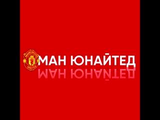 ГОЛ | Манчестер Юнайтед