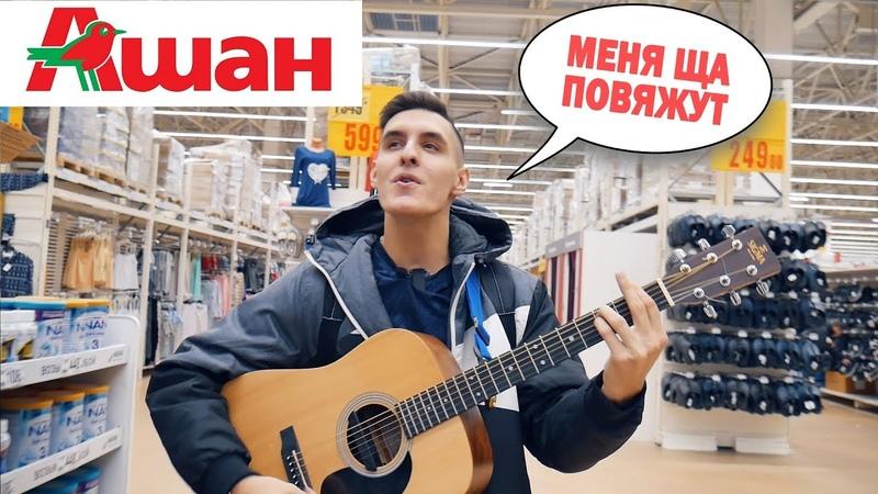 ARSLAN ГИТАРИСТ В АШАНЕ 2 Т9 Вдох выдох