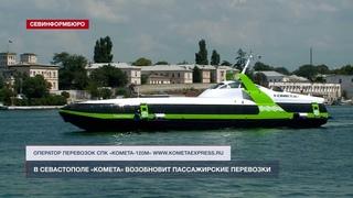 В Севастополе «Комета» возобновит рейсы
