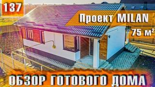 Обзор одноэтажного дома - проект Милан | Свободная продажа.