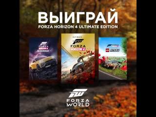 Конкурс Forza Horizon 4 Ultimate Edition