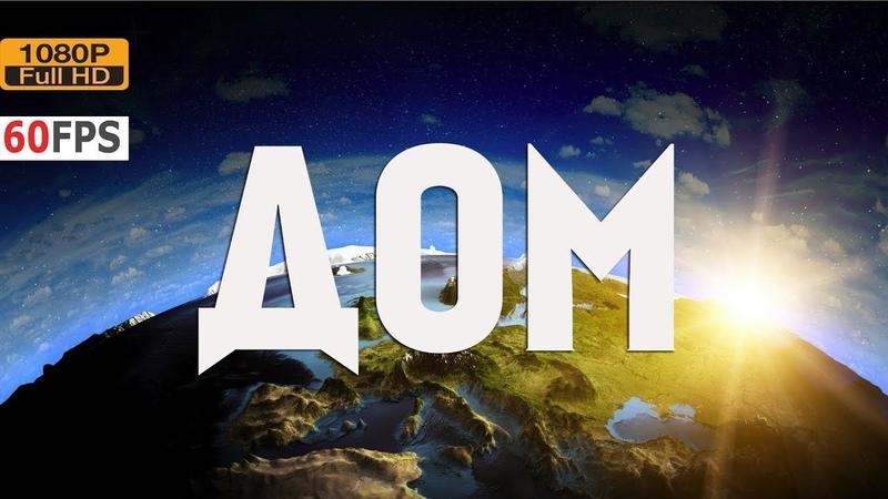 Дом История путешествия Home 2009 1080p 60fps Запрещенный фильм в 36 странах МИРА Приключение ДОКУМЕНТАЛЬНЫЙ