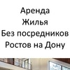 Аренда без посредников Ростов на Дону | Снять