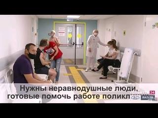 Событие. Нужны добровольцы для помощи поликлиникам