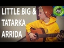 ARRIDA - LITTLE BIG TATARKA НА ГИТАРЕ (FINGERSTYLE GUITAR COVER)