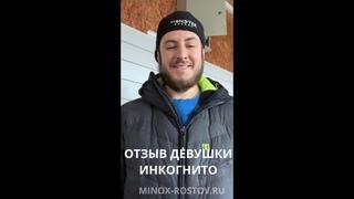 Отзыв девушки о миноксидиле - Инкогнито - Миноксидил Ростов-на-Дону