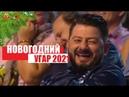 Галустян Смеялся как Накуренный - Новогоднее Выступление Лучших Шуток 2020 Года. Лучше Камеди Клаб