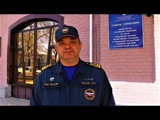Андрей Васин о происшествиях на водных объектах Оренбуржья